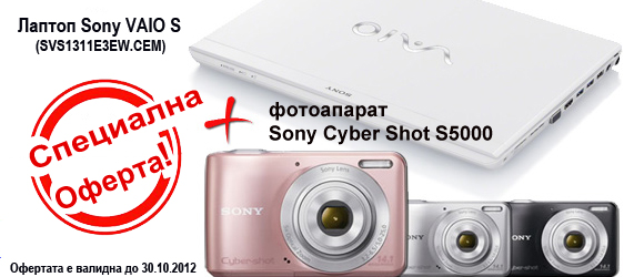 Промоция! Лаптоп Sony Vaio S с фотоапарат