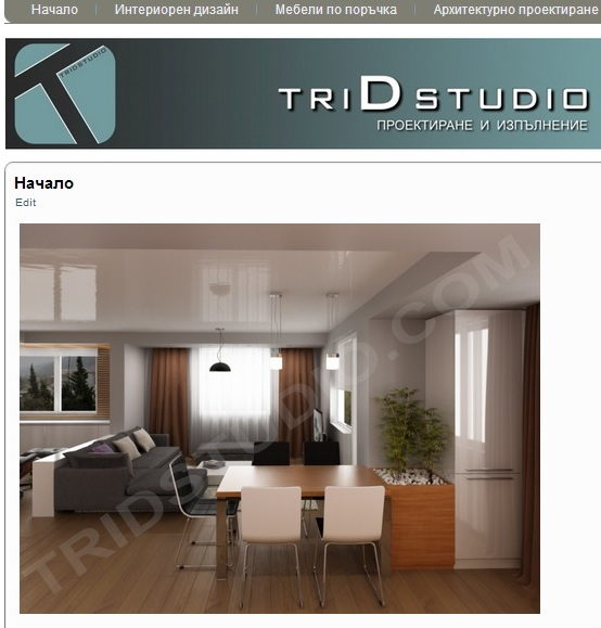 interioren-dizain-plovdiv