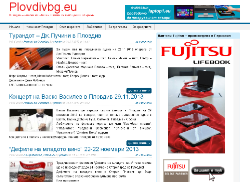 plovdiv-news-2014