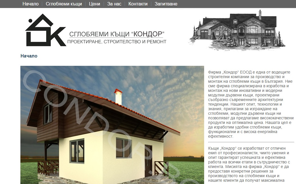 Уеб сайт за сглобяеми дървени къщи