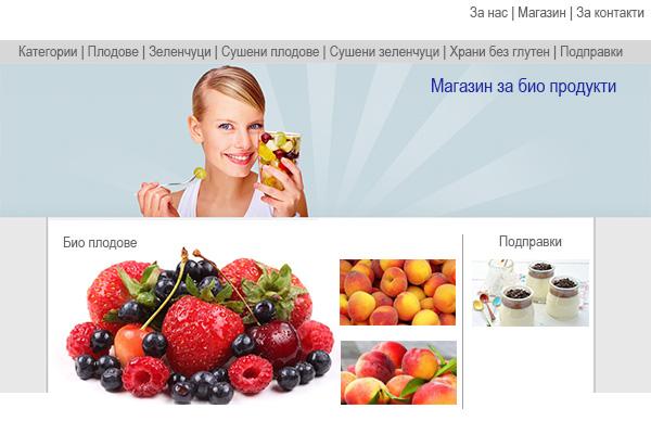 Сайт за Био магазин