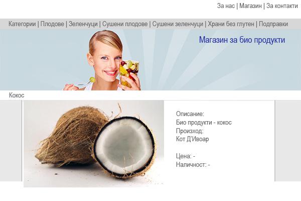 sait_za_bio_plodove_plovdiv