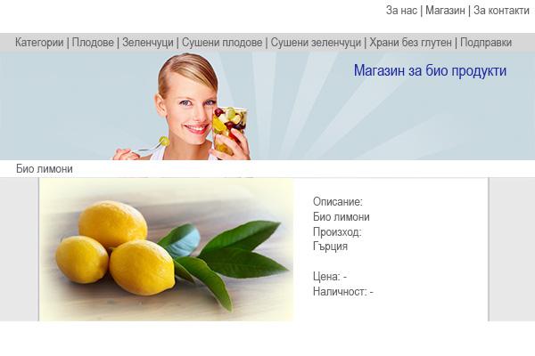 Уеб сайт за био продукти