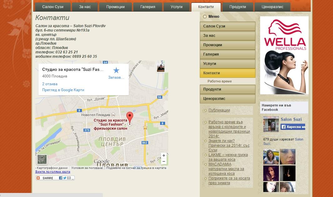 Изработка на уеб сайт за фризьорски салон