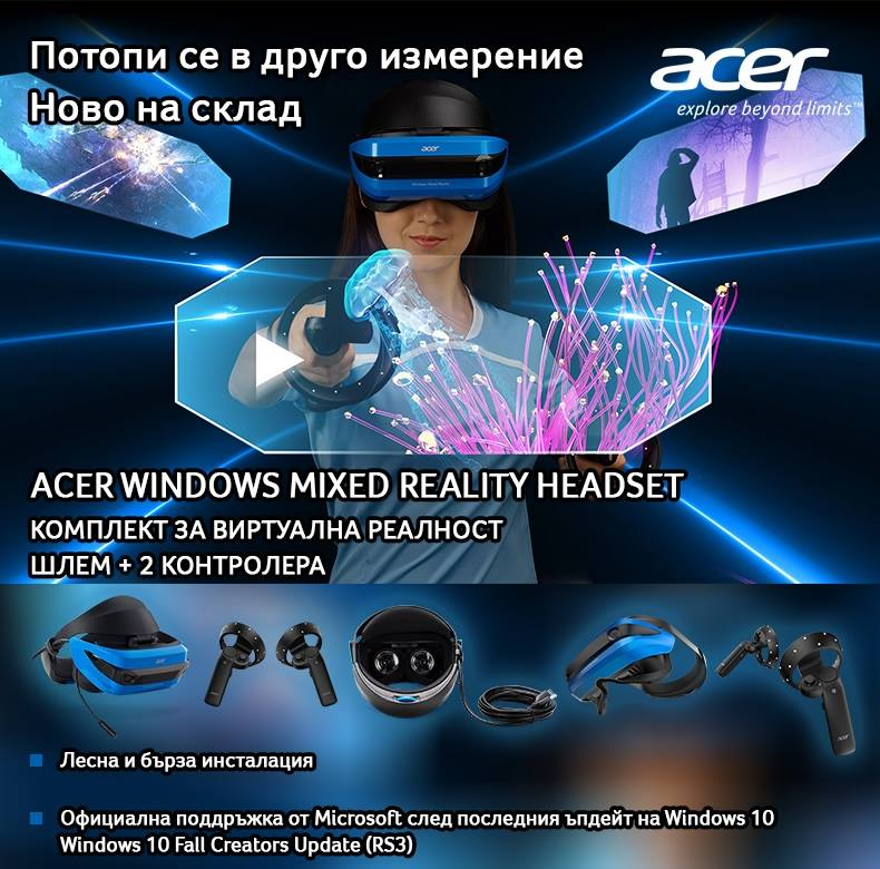 Acer Windows Mixed Reality Headset е вече на склад